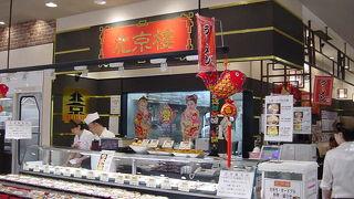 北京褸 ダイエーいちかわコルトンプラザ店