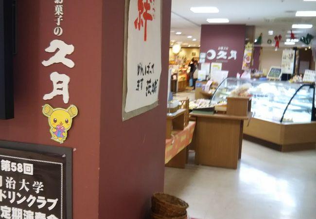 お菓子の久月 (ペルチ土浦店)