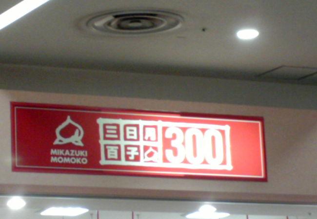 ミカヅキモモコ (ユニモちはら台店)