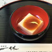 ごま豆腐が美味しい