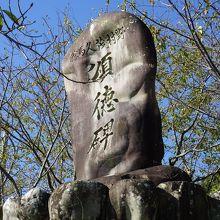 多気ケ丘公園
