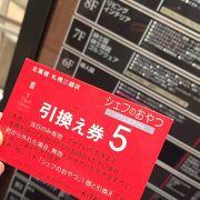 札幌の三越
