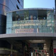 熊本県最大の繁華街