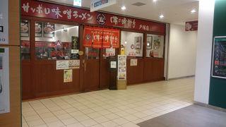 味の時計台 戸塚店 戸塚トツカーナの味噌ラーメン