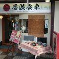 写真:香港食卓 大崎店