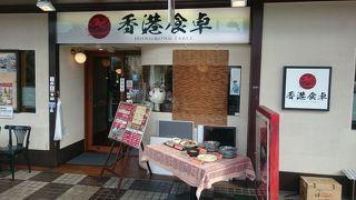 香港食卓 大崎店