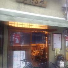 浅草橋駅から徒歩3分にあるふぐ屋。