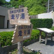日本三大古泉 走り湯