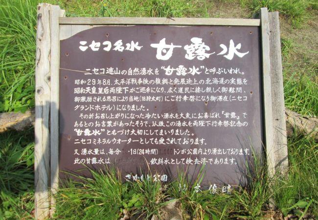 ニセコ名水 「甘露水」