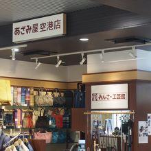 あざみ屋 (美崎店)