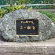 箱根の芦ノ湖とほぼ同じ大きさの人造湖