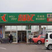 地元のスーパーマーケット