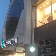 京王八王子の駅ビル