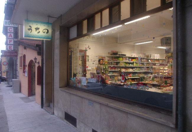 内野食品店