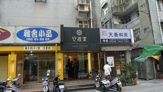 安達窯 (麗水店)