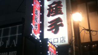 道産子 新宿西口店