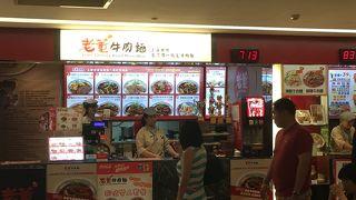 牛肉麺競技館