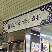 地下鉄京都駅の中にあります