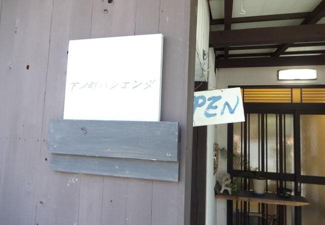 下ノ町ハシエンダ