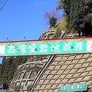 高塚愛宕地蔵尊