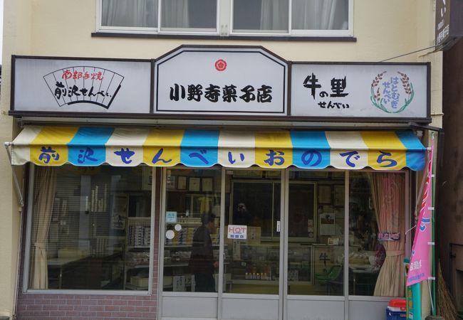 小野寺製菓