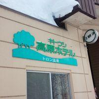 キトウシ高原ホテル 写真
