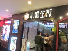 小楊生煎館 (呉江路店)