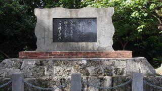 崎山先生記念碑