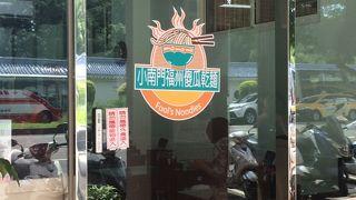 小南門福州儍瓜乾麺 (延平店)