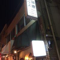 赤塚国際ゲストハウス 写真