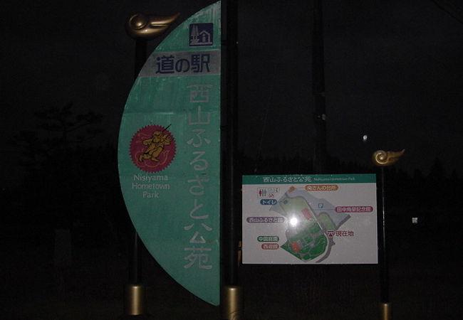 道の駅 西山ふるさと公苑 (国道116号)