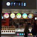 写真:デザート王国 イオンモール木曽川店