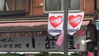 小藤屋 (町屋店)