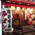 写真:壱角家 新宿西口2号店