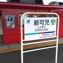 新可児駅にて。