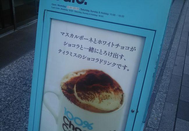 明治 京橋ビル 1Fにあります、チョコレートドリンクおいしいです