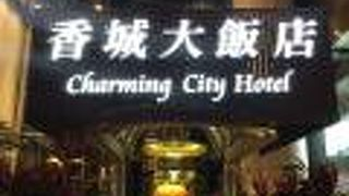 チャーミング シティ ホテル