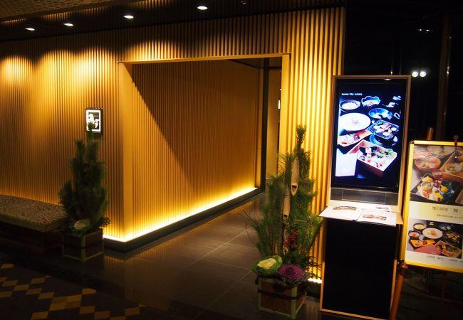 かしこまらずに京都料理を頂ける落ち着いた店