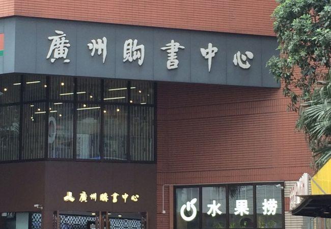 広州購書中心
