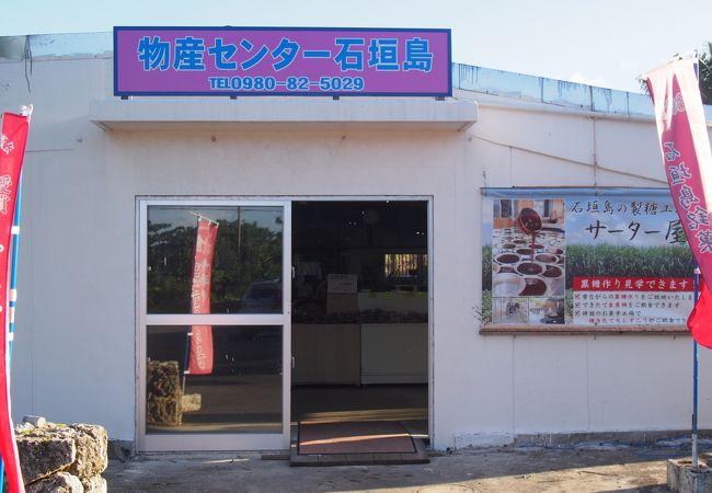 石垣島物産販売センター