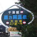 松山で源泉かけ流し!住宅地にある3種類の温泉施設