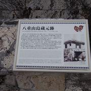 琉球王府の役所跡