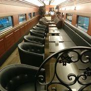 豪華列車だけど料金は超安い!