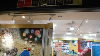 日本折り紙博物館