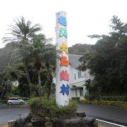 太平洋側の見学場所。