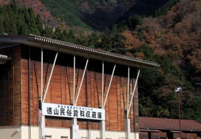 徳山民俗資料収蔵庫