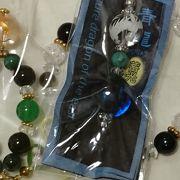 守護神の四神ブレスレット購入