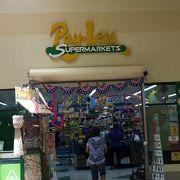 スーパーとしては中規模、アガニャ・ショッピング・センター内にあります。
