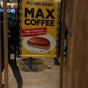 マックスコーヒーコッペパンがあります