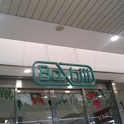 取手駅西口構内にあるJR東日本系列の商業ビル